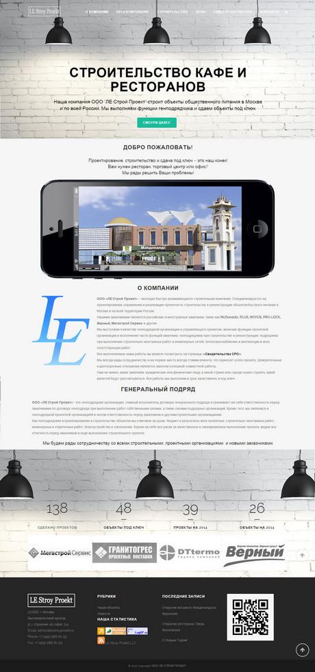 LeStroyProekt - генподрядная строительная организация
